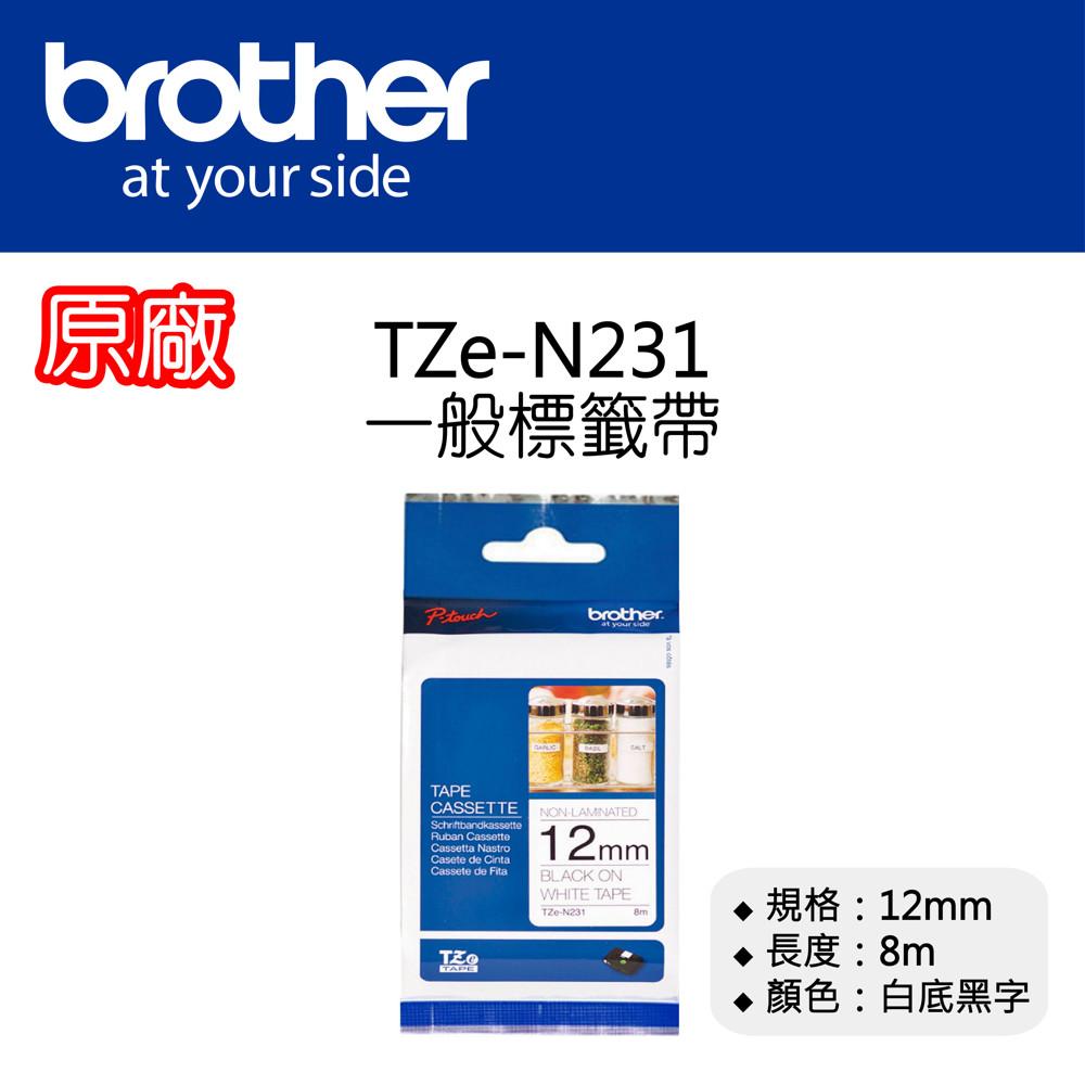 原廠現貨 brother tze-n231 一般標籤帶 12mm 白底黑字