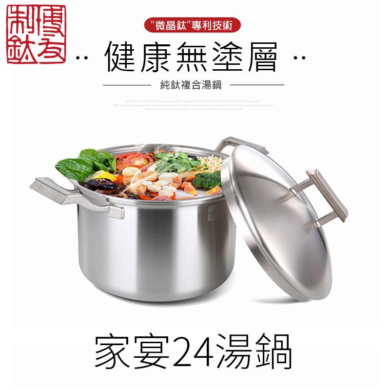 博友制鈦家宴24湯鍋 純鈦99.9% t2-t241