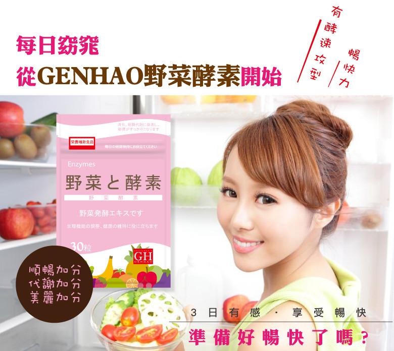 菁禾genhao野菜酵素