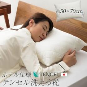 枕 まくら ピロー 50×70cm 日本製 ポリエステル 洗える ダクロン(R) テンセル(R) アレルギー 対策 抗菌 防臭 速乾 軽い 軽量 夏 丸洗い