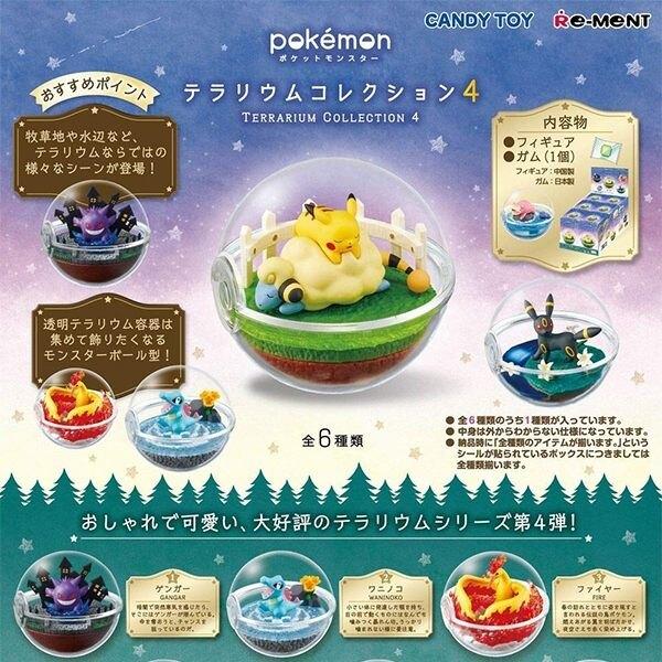 【寶可夢飼育球4】寶可夢 飼育生態球 擺飾 盒玩 第四代 Pokemon 日本正品 該該貝比日本精品
