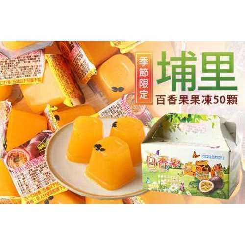 【亞源泉】季節限定南投埔里百香果果凍2盒禮盒