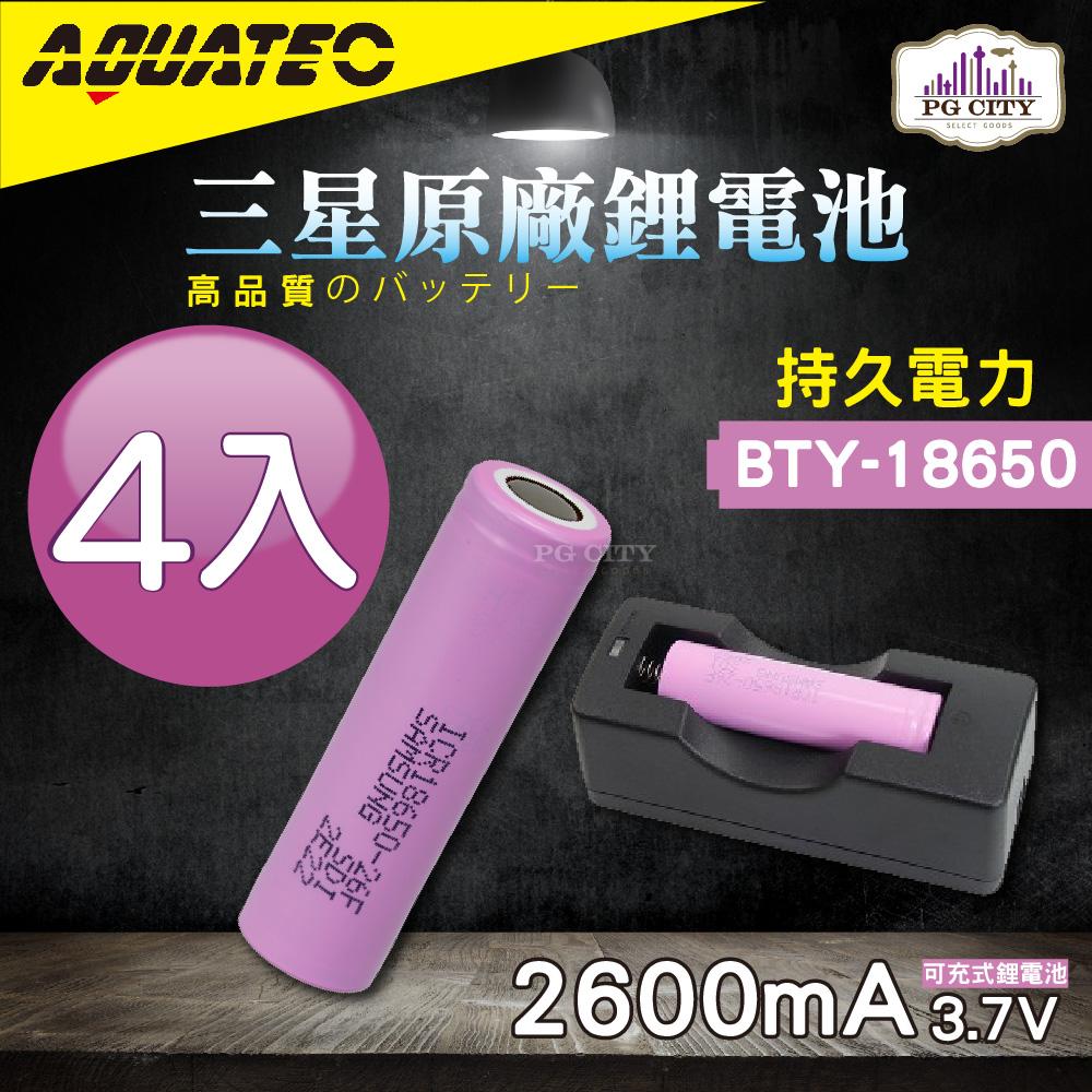 AQUATEC BTY-18650 三星原廠鋰電池  18650鋰電池 可充式鋰電池 三星電池  4入組 PG CITY