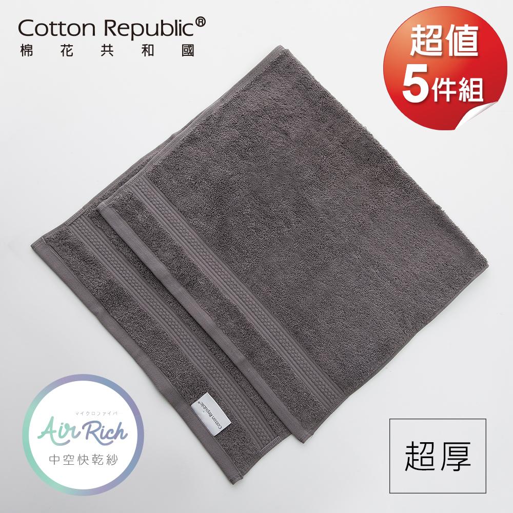 【棉花共和國】中空快乾毛巾5件組-灰色