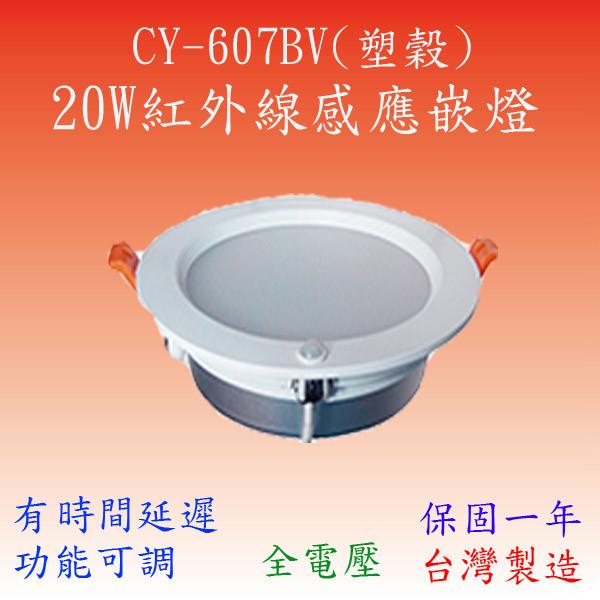 cy-607bv  20w感應嵌燈(塑殼-台灣製)滿2000元以上送一顆led燈泡