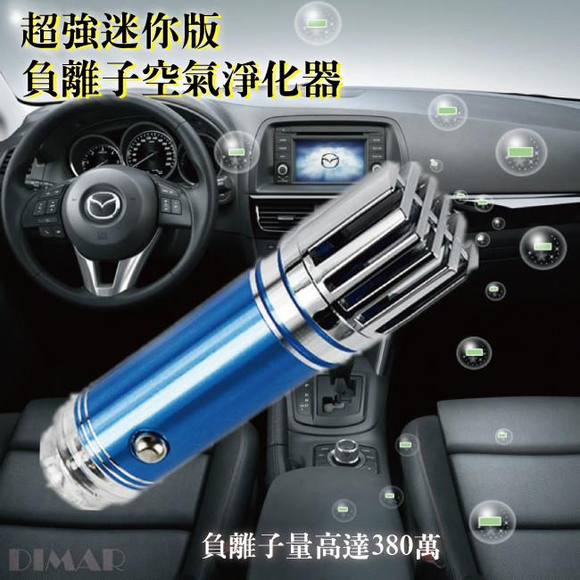 車用負離子空氣淨化器