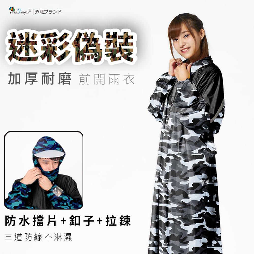 【TDN】迷彩偽裝前開雨衣-前開雨衣拉鍊扣子、反光條、雨帽、連身式(鐵灰)EK4289