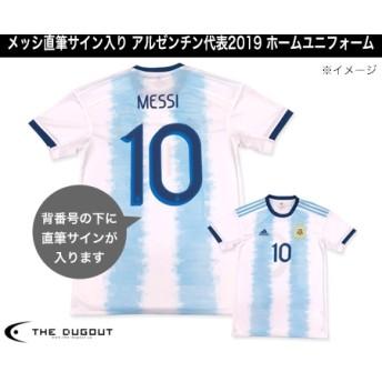 メッシ直筆サイン入りアルゼンチン代表2019ホームユニフォーム