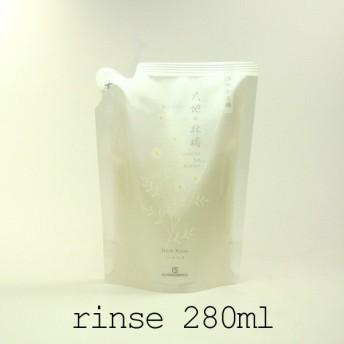 カミツレ リンス/大地の林檎リンス(280ml/詰替用)【ヘアケア ハーブ 植物性 カミツレ カモミール 保湿】