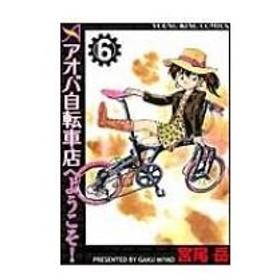 アオバ自転車店へようこそ! 6 Ykコミックス / 宮尾岳  〔コミック〕