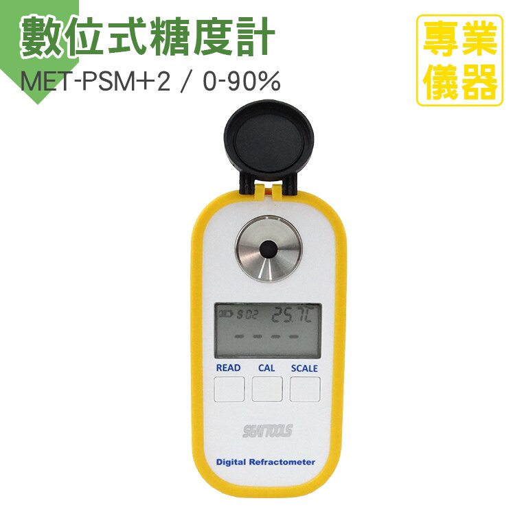 《安居生活館》數位式糖度計 0-90%檢測範圍 水果 食品加工 冰品製成 飲料 果醬 食安檢測 MET-PSM+2