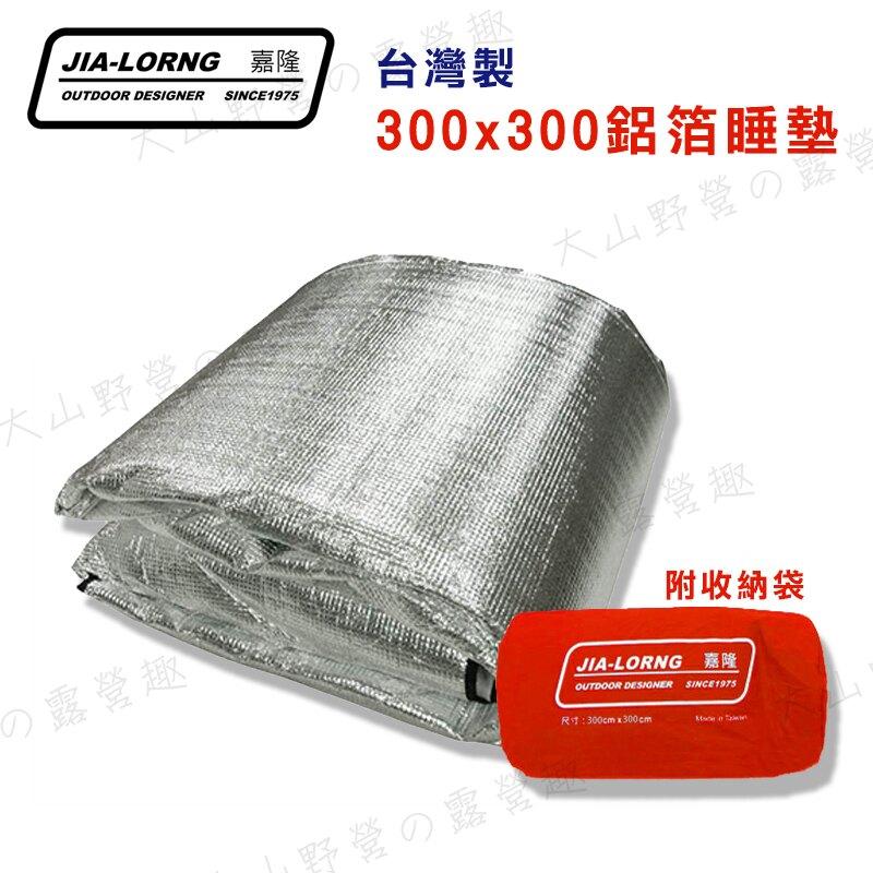 【露營趣】台灣製 嘉隆 K-6610 300x300 鋁箔睡墊 防潮墊 露營墊 野餐墊 地墊 睡墊 鋁箔墊