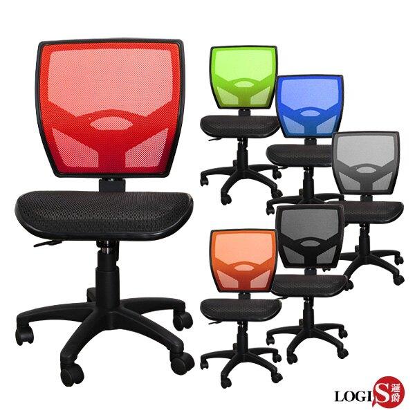 椅子/辦公椅/電腦椅/事務椅 愛菈雙層網坐墊全網椅無扶手款【LOGIS邏爵】【721X】【母親節推薦】