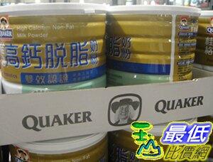 [COSCO代購] QUAKER 桂格雙認證 雙認證高鈣脫脂奶粉 2000公克 _C65665