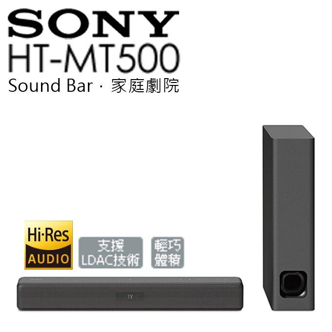 SONY 家庭劇院 簡約輕薄 喇叭 HT-MT500 免運 Sound Bar 【展示出清】