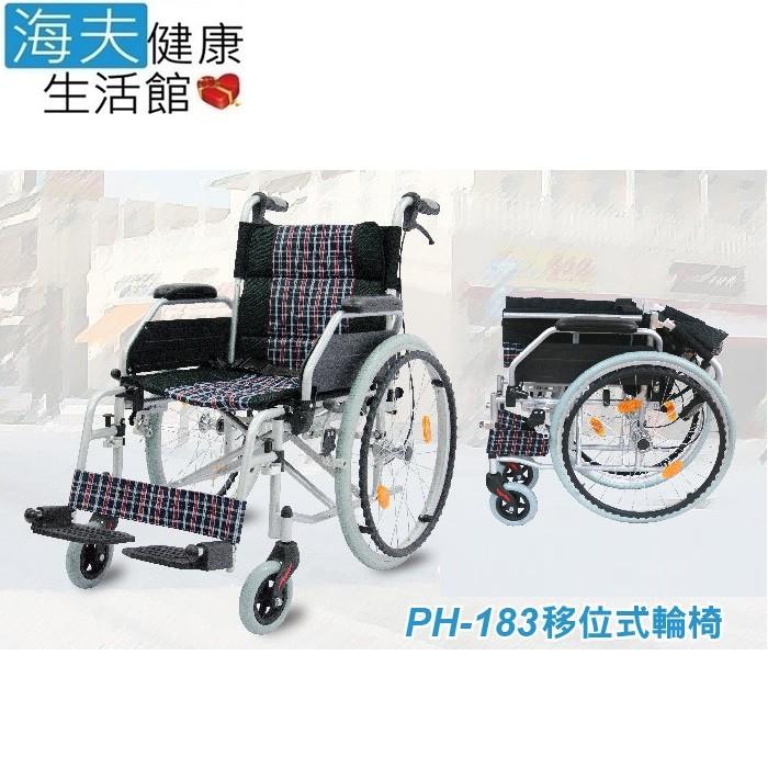 海夫健康生活館必翔 移位式鋁合金輪椅 ph-183