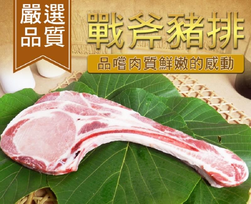 超級雷神戰斧豬排(每片厚切約1cm)-210g/入
