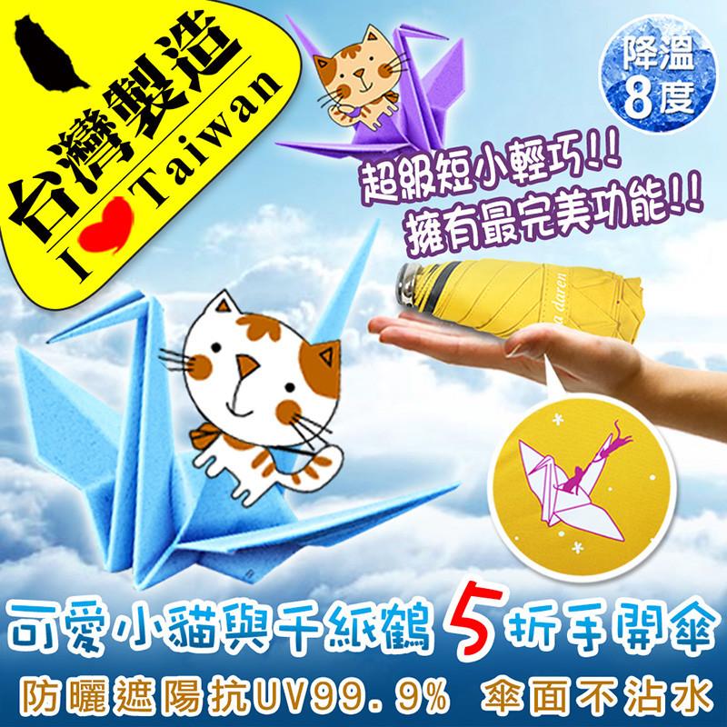 雨傘達人台灣製造超輕量僅250公克可愛小貓與千紙鶴5折手開傘(超迷你短小長度僅18公分)