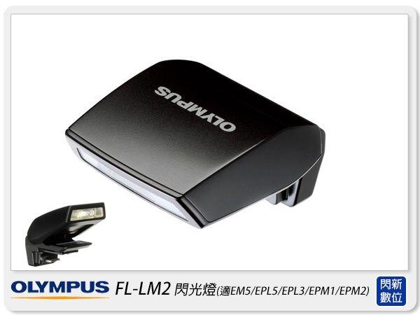 【銀行刷卡金+樂天點數回饋】需預訂~ OLYMPUS FL-LM2 原廠 閃光燈 閃燈(FLLM2,元佑公司貨)適EM5/EPL5/EPL3/EPM1/EPM2