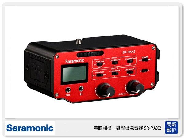 【點數+信用卡回饋】接單進貨 Saramonic 楓笛 SR-PAX2 單眼相機、攝影機混音器 即時監聽 (SRPAX2 公司貨)
