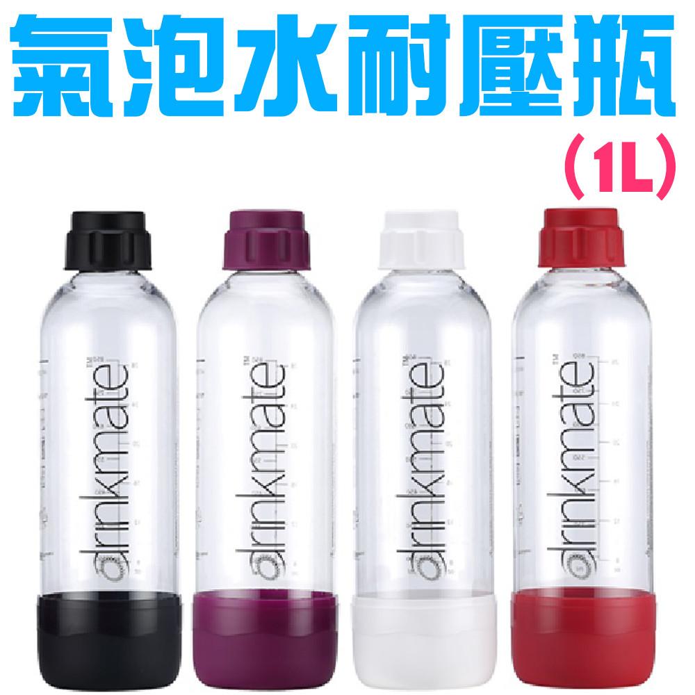 氣泡水機專用 攜帶式耐壓水瓶 (1l)-四色可選 金德恩