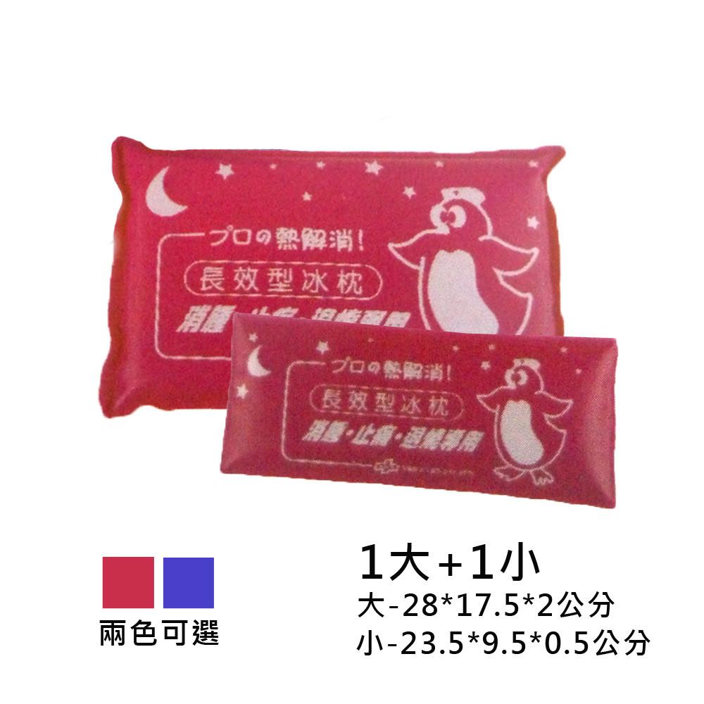 *醫材字號*飛力醫療醫療用冷熱敷墊母子型冰枕(長效型)