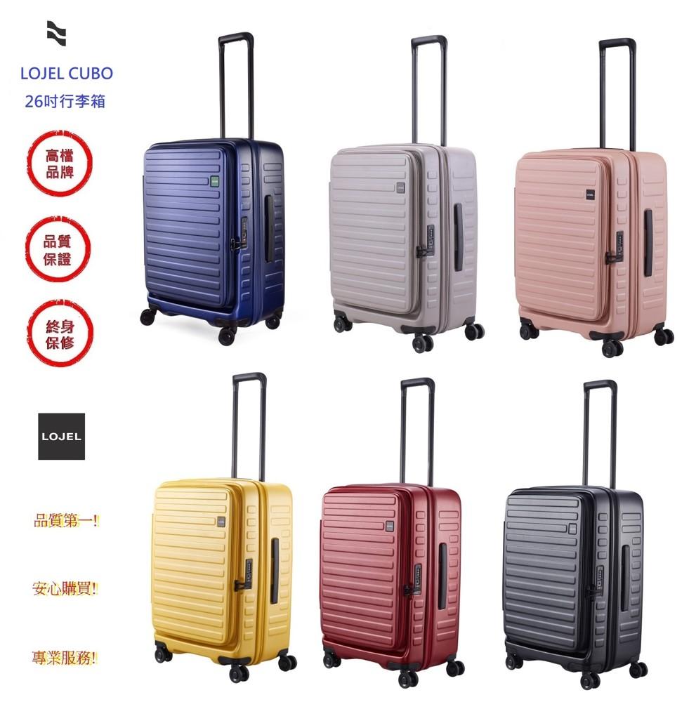 lojel cubo 26吋行李箱 chu mai趣買購物c-f1627 前開擴充箱(六色)