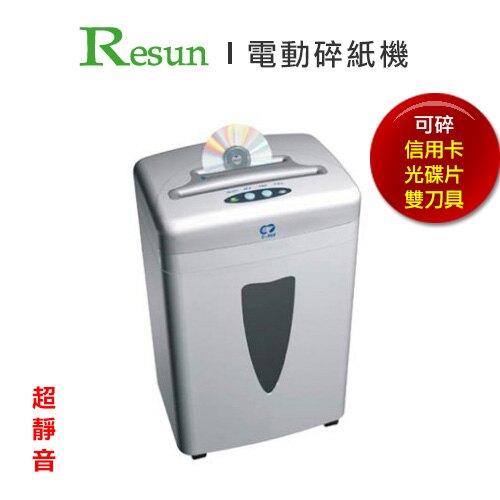 Resun 短碎 CD長條狀 A4 電動 碎紙機 可碎信用卡 光碟片 / 台 A858
