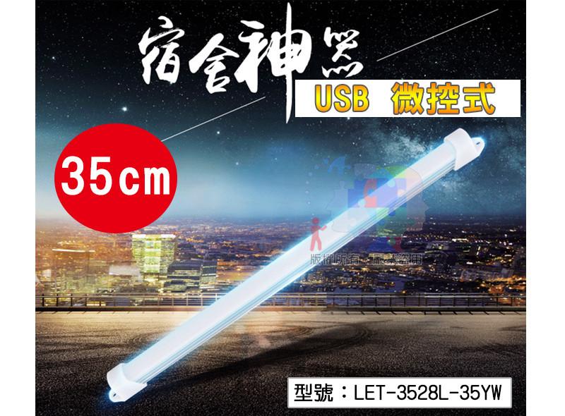 35cm宿舍神器 四鍵微控式 usb led燈條 多段調光 白/黃/自然光