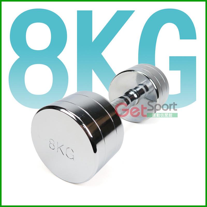 電鍍啞鈴8公斤(菱格紋槓心)(1支)(8kg/重量訓練/肌肉/二頭肌/胸肌/舉重)