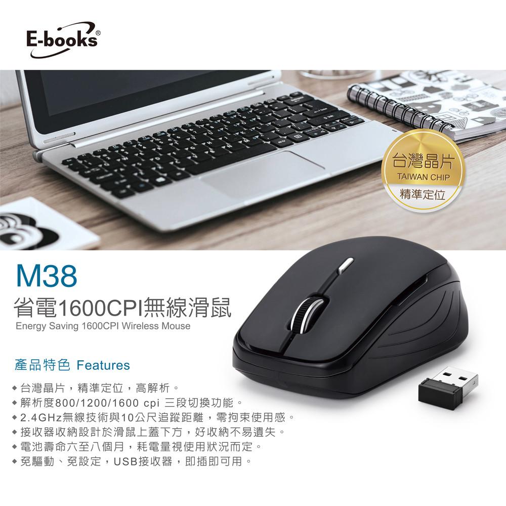 e-books m38 省電1600cpi無線滑鼠