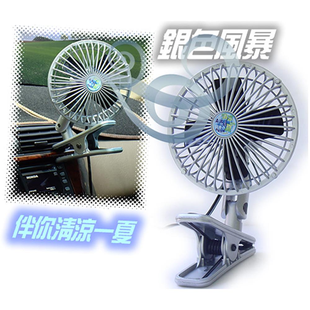 車藝智慧夾式車用風扇/電扇12v (5吋)