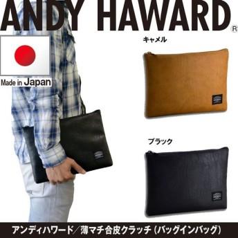 クラッチバッグ B5書類 フォローケース メンズ メンズセカンドバック バッグインバッグ 日本製 豊岡製 23471