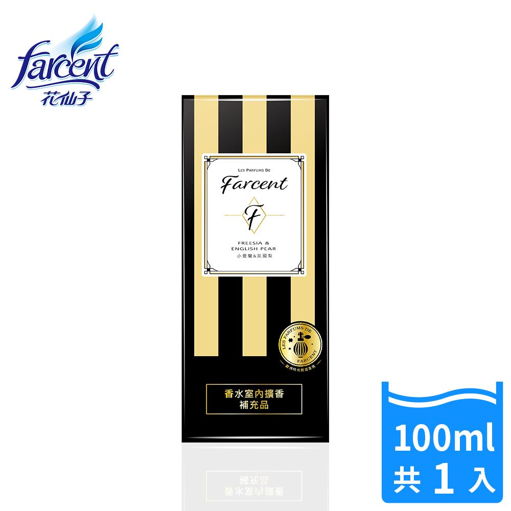 【Farcent香水】室內擴香補充品-小蒼蘭英國梨