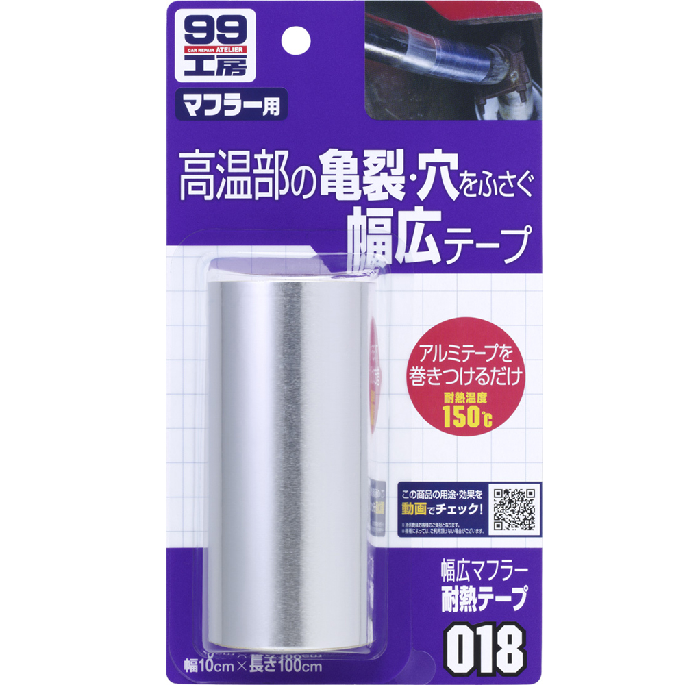 SOFT 99耐熱膠布(寬面)