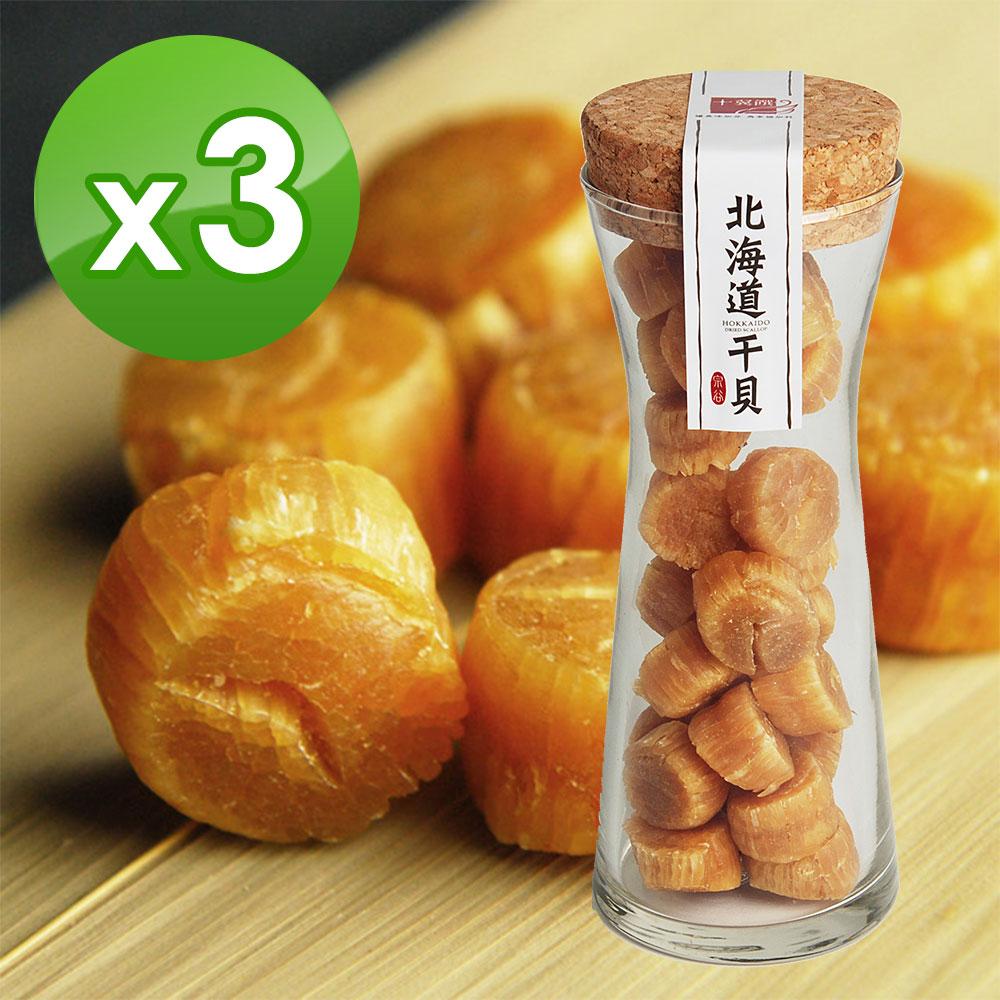 【十翼饌】北海道宗谷干貝 (100g) x3