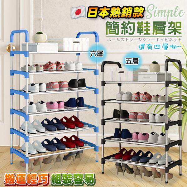 多功能加粗多層收納鞋架-六層款