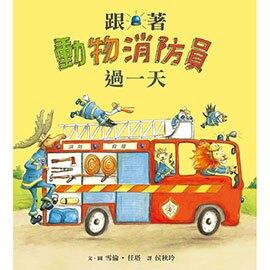 小魯文化 跟著動物消防員過一天