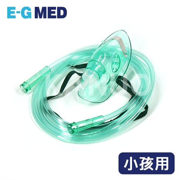 【醫技】氧氣面罩組  小孩 EG-1108