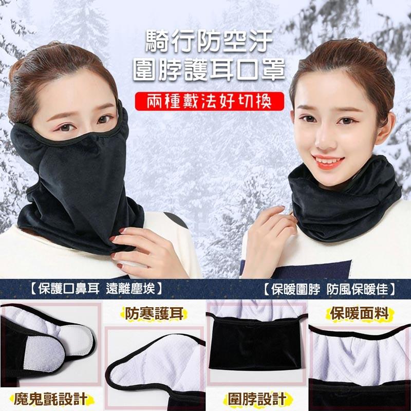 騎行防塵圍脖護耳口罩(6色任選)