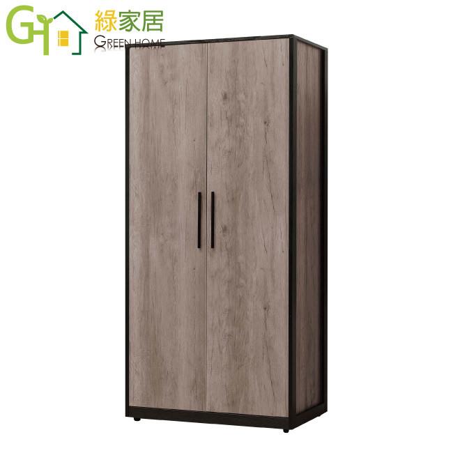綠家居波可 時尚2.6尺木紋雙吊衣櫃/收納櫃(吊衣桿開放層格)