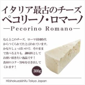 チーズ イタリア産/ペコリーノロマーノDOP | pecorino romano | cheese | チーズ |【300g】【冷蔵/冷凍可】【D+2】【お中元 ギフト】