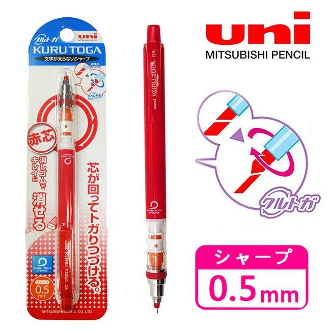 【日本正版】KURU TOGA 紅芯 旋轉 自動鉛筆 0.5mm 日本製 自動旋轉筆 UNI - 214473