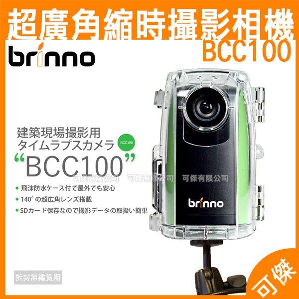 Brinno 超廣角縮時攝影相機 BCC100 建築工程專用 140超廣角 縮時 攝影機 相機 使用長達2.5個月