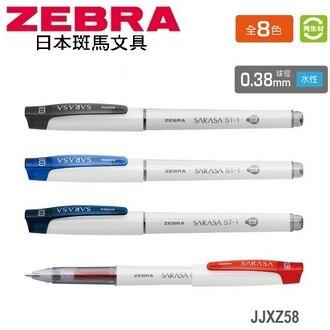 618購物節日本 斑馬 SARASA ST-1 再生材 0.38mm 水性 JJXZ58 鋼珠筆 12支/盒
