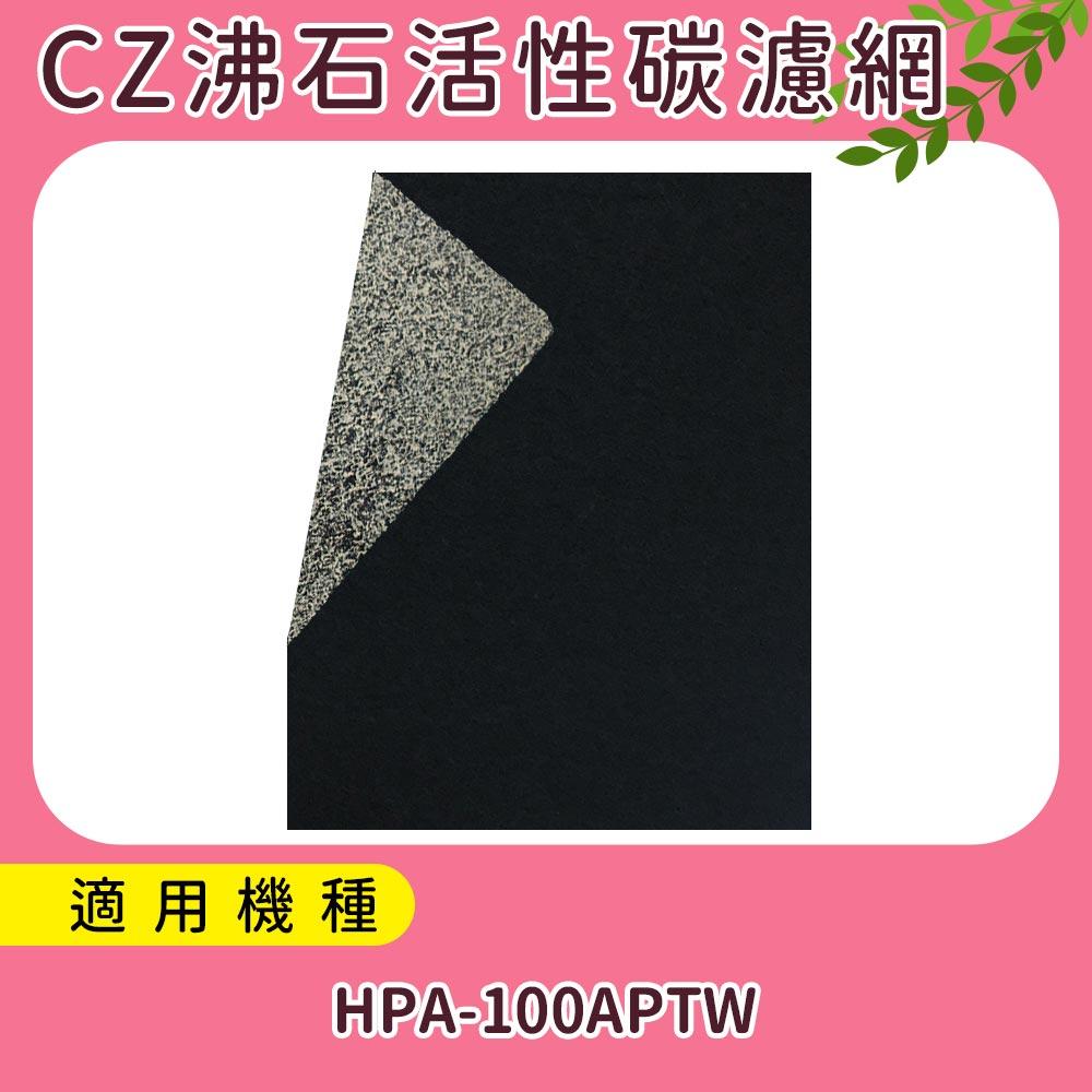 CZ 加強型除臭活性炭濾網 適用HPA-100APTW honeywell空氣清靜機 (10入)