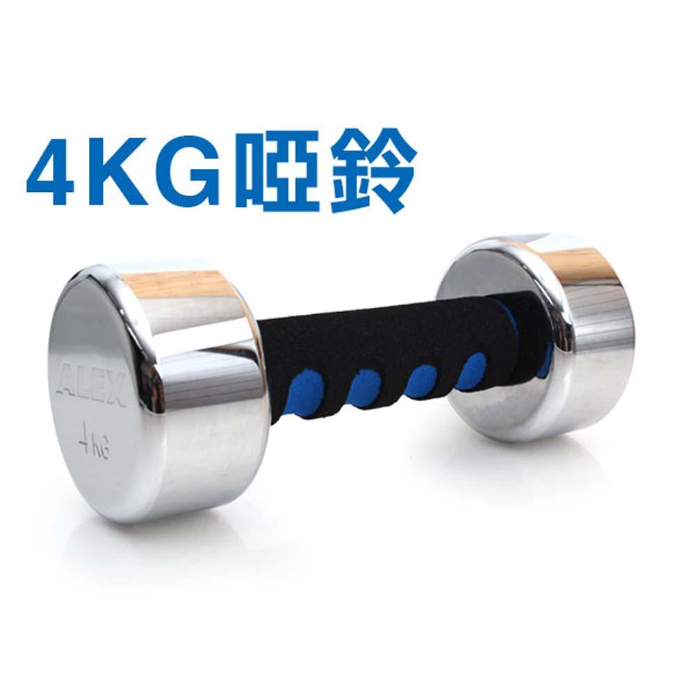ALEX 4KG 電鍍啞鈴-健身 重訓 依賣場