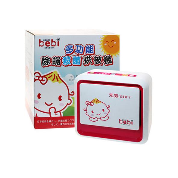 genki bebi 元氣寶寶 多功能四季烘被機 暖被機 防螨除霉除濕烘乾機