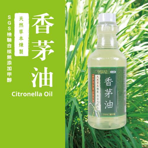 室翲香天然樟腦油香茅油(補充瓶)