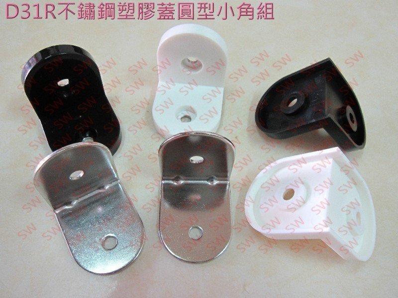 d31r 塑膠蓋半圓小角組52x52 mm 鐵片 白鐵 不銹鋼 寬型內角鐵 l型固定片 不鏽鋼小角